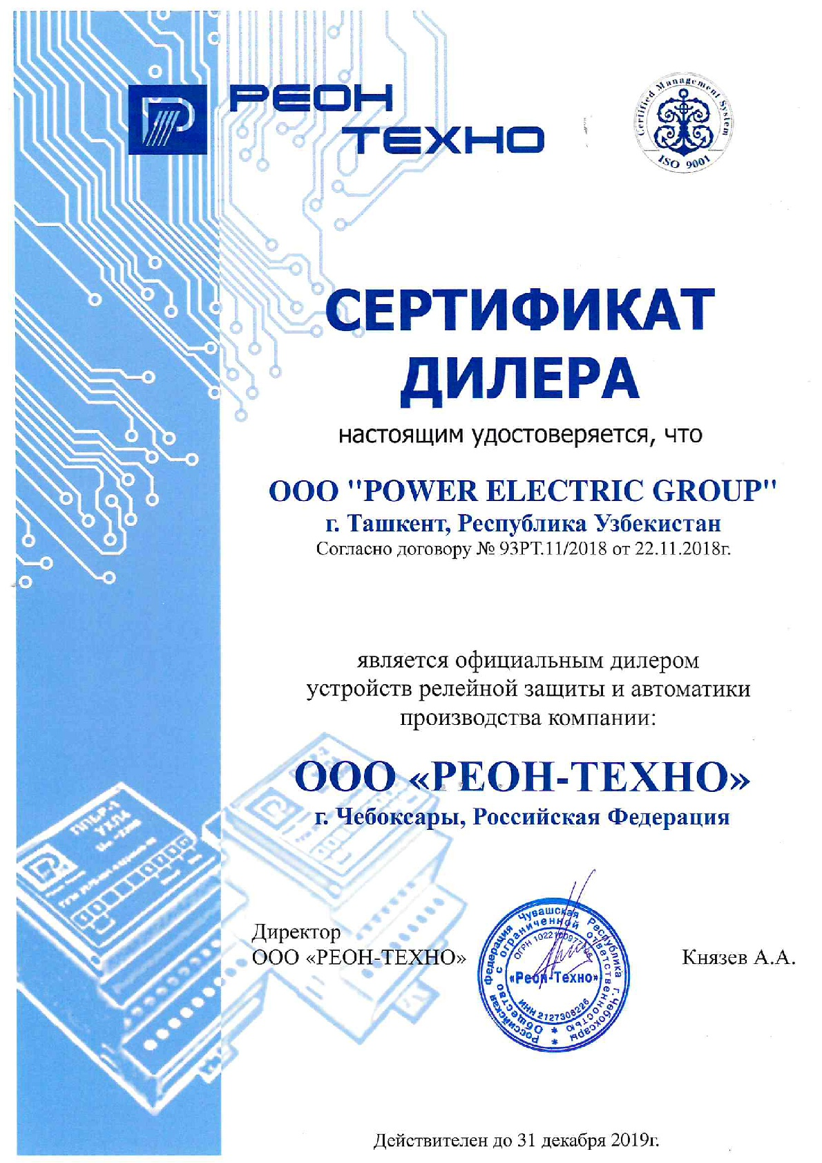 "ООО ""POWER ELECTRIC GROUP"" 2019"